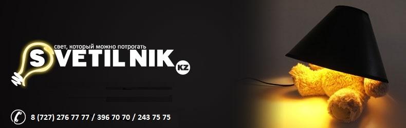 Online магазин светильников